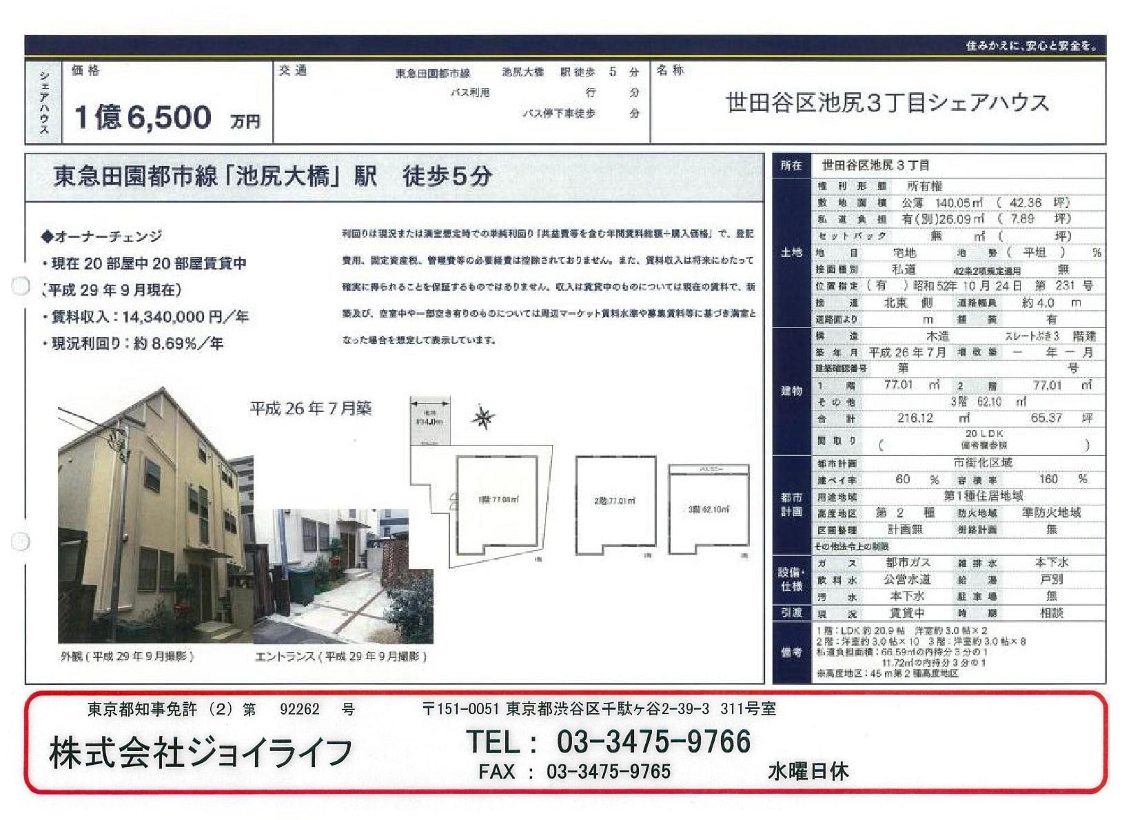 2014池尻大橋5分15500萬-001